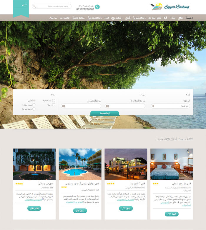 Online Booking - EgyptBooking