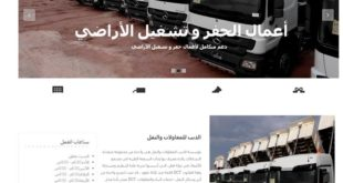 Al DEEB موقع إلكتروني خدمي لشركة مقاولات و اعمال بناء المدن