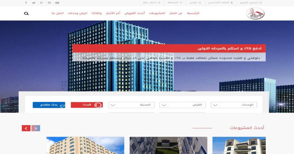 Al-Manar Urban Development Project